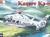 Камов КА-62 Многоцелевой вертолет - фото найдено посредством поисковой системы Яндекс.Картинки