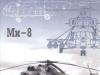 Миль Ми-8ПП - фото взято с электронной энциклопедии Военная Россия