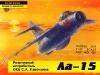 Ла-15 (истребитель-перехватчик) - фото взято с сайта http://www.combatavia.info