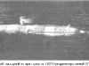 Спасательный подводный снаряд Серия 1837 - фото взято с электронной энциклопедии Военная Россия
